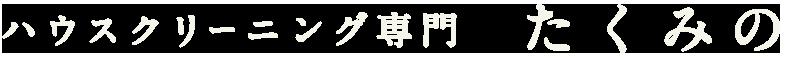 【ハウスクリーニング専門 たくみの】